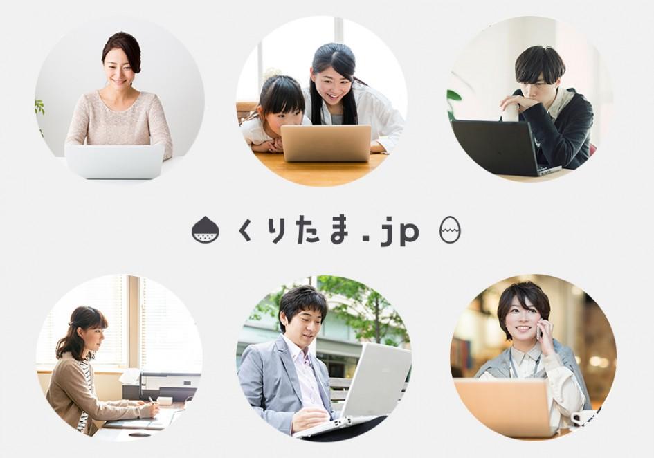 『くりたま.jp』はじめました!
