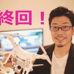 フリーランス実録ドキュメンタリー「映像クリエイター松本敦の場合」vol.3