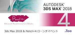 【イベントレポート】3ds Max 2018 & Pencil+4 ローンチイベント開催報告