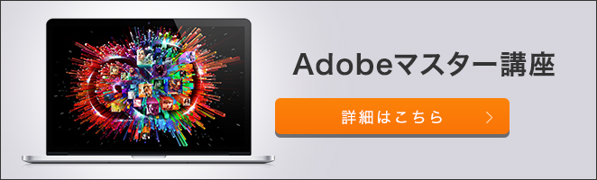 Adobeマスター講座