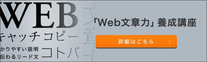 「Web文章力」養成講座