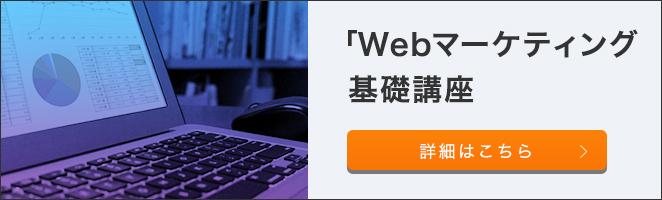 Webマーケティング 基礎講座