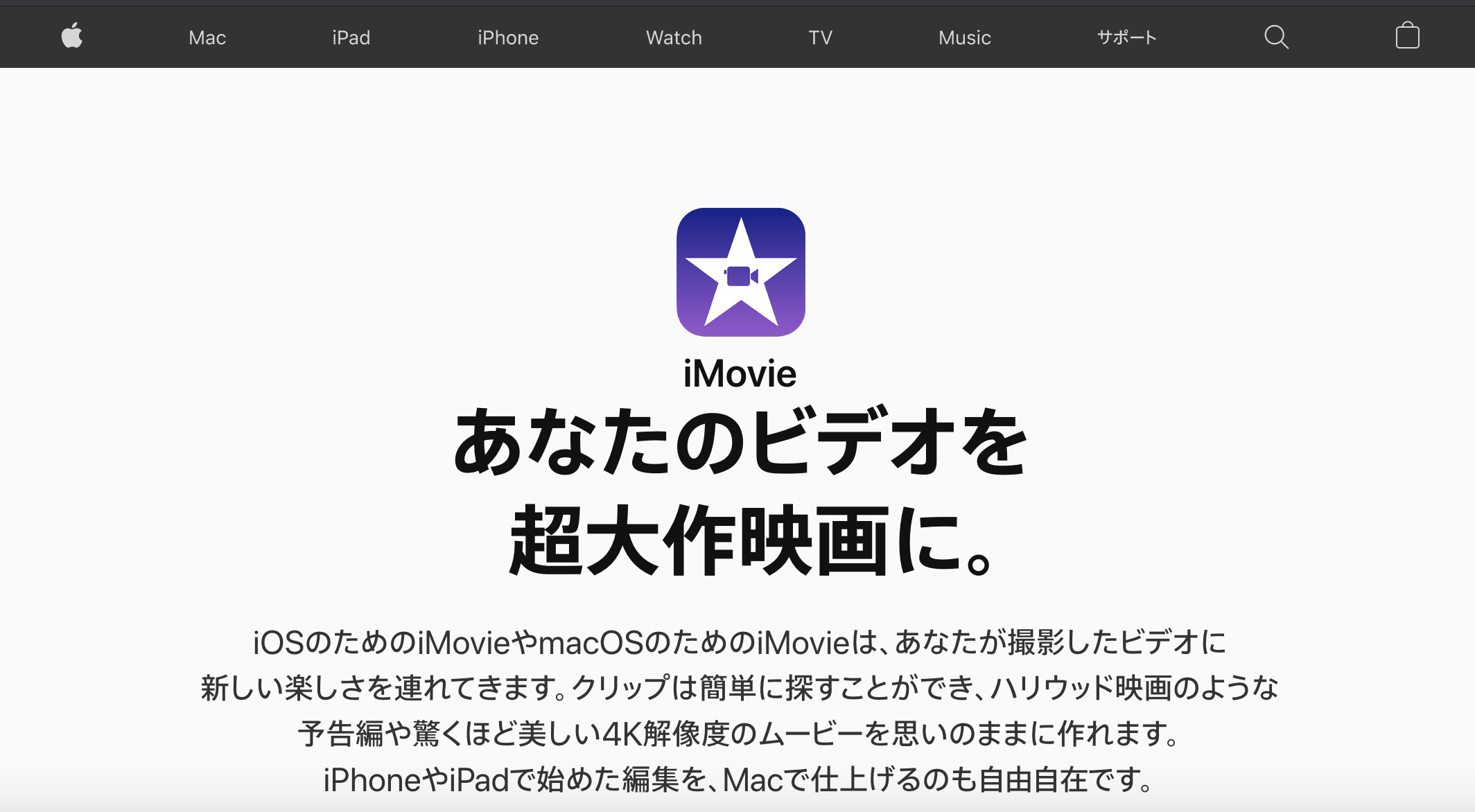 【スマホ】YouTuber向け動画編集ソフト「 iMovie」