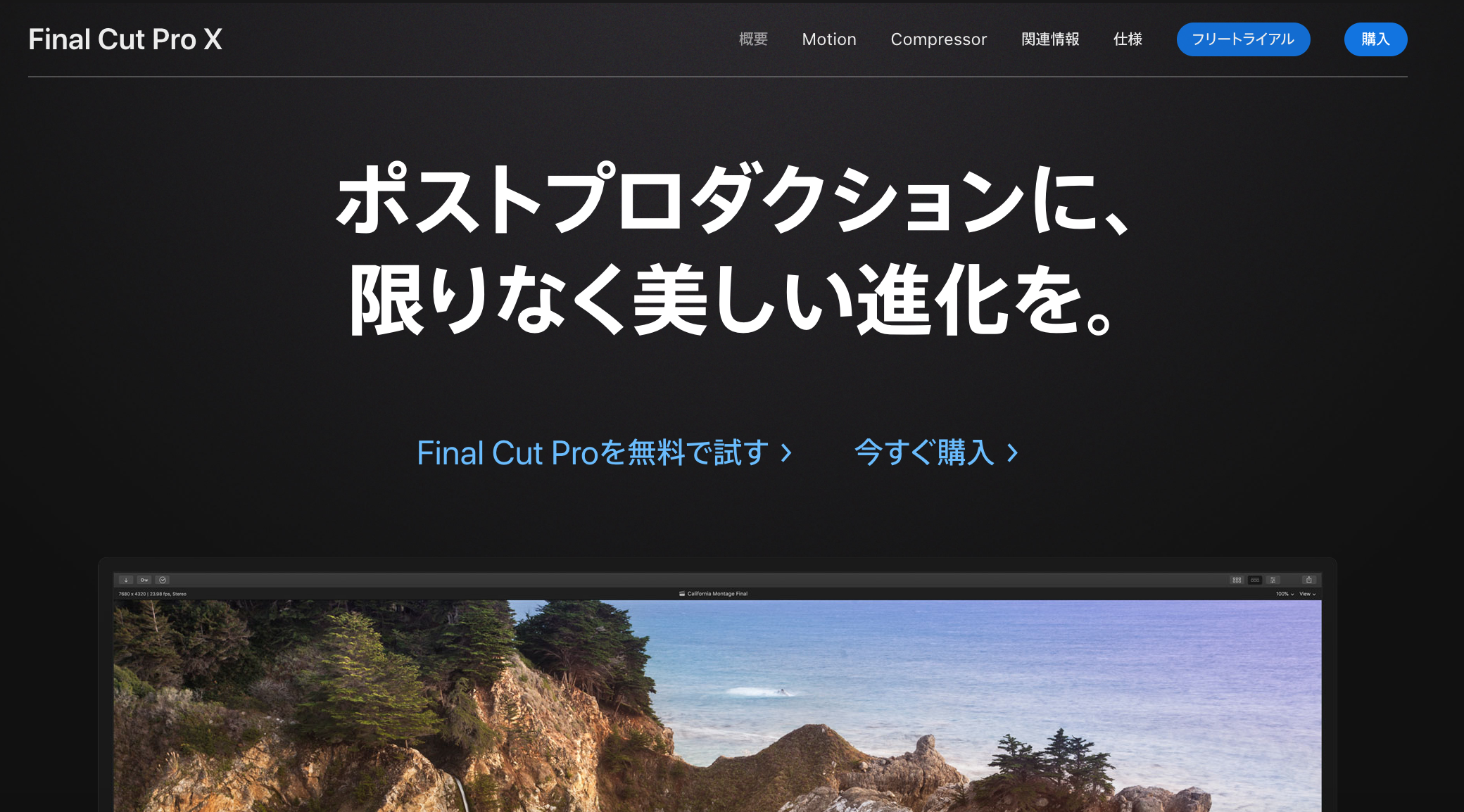 【PC】YouTuber向け動画編集ソフト「FinalCut Pro」