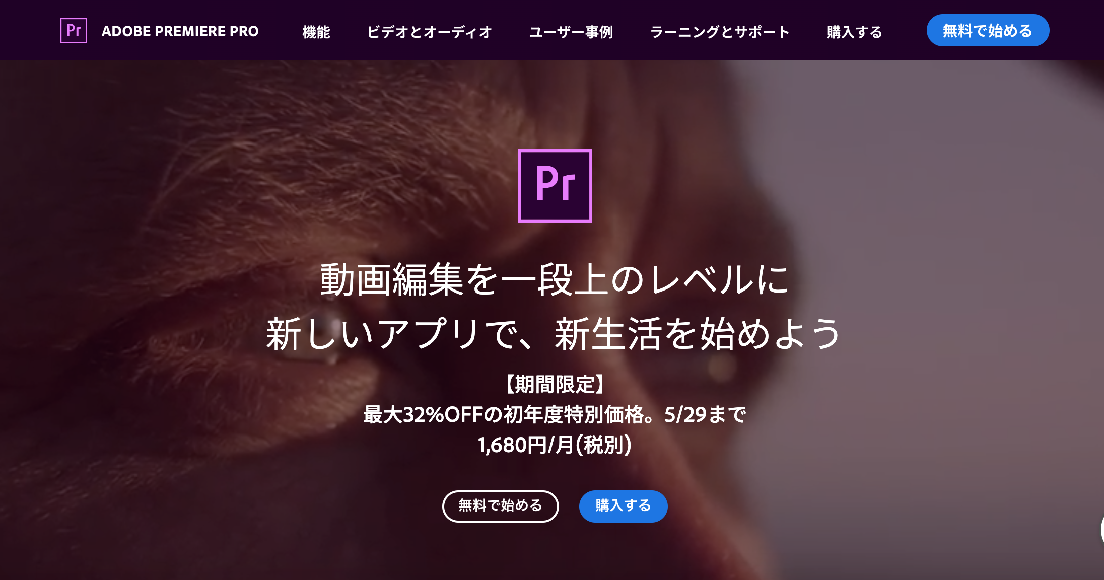 【PC】YouTuberにおすすめの動画編集ソフト「Adobe Premiere Pro」