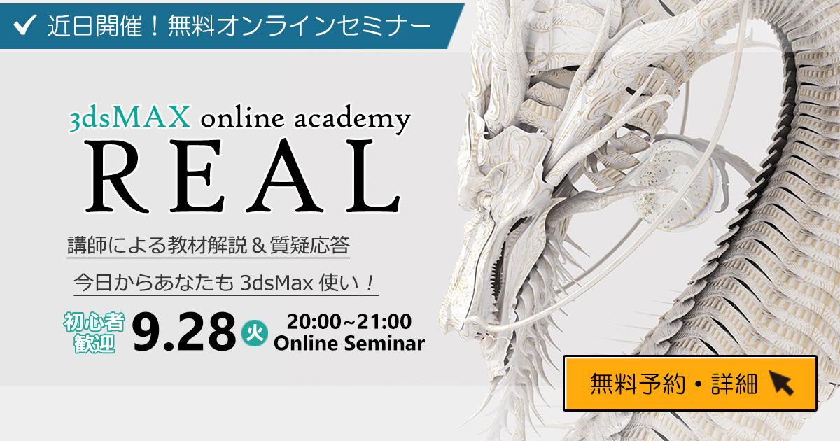 【終了しました】3DCGに触れてみませんか?「3dsMAX online academy REAL」無料セミナーのご案内